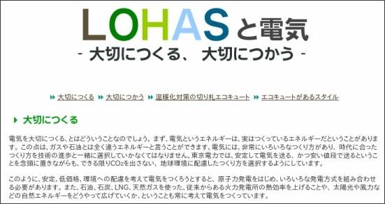 http://www.lohasclub.jp/lohas_report/tepco/switch1.php