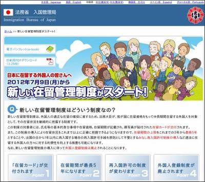 http://www.immi-moj.go.jp/newimmiact_1/index.html