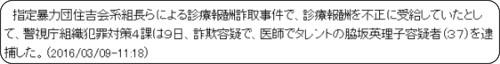 http://www.jiji.com/jc/c?g=soc_30&k=2016030900311