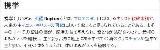 http://ja.wikipedia.org/wiki/%E6%90%BA%E6%8C%99