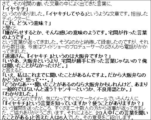 http://www.ytv.co.jp/announce/kotoba/back/1301-1400/1371.html