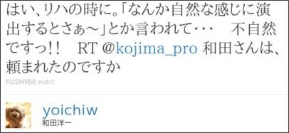 http://twitter.com/yoichiw/status/9175691628