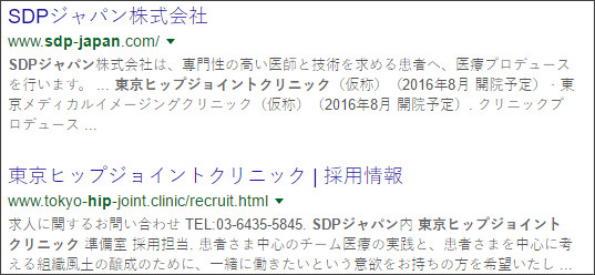 https://www.google.co.jp/search?hl=ja&gl=jp&tbm=nws&authuser=0&q=%E4%BA%BA%E5%B7%A5%E9%96%A2%E7%AF%80&oq=%E4%BA%BA%E5%B7%A5%E9%96%A2%E7%AF%80&gs_l=news-cc.3..43j43i53.3018.8174.0.9202.17.3.0.14.14.0.138.390.0j3.3.0...0.0...1ac.JFmEG_n0PEI#hl=ja&gl=jp&authuser=0&q=SDP%E3%82%B8%E3%83%A3%E3%83%91%E3%83%B3%E3%80%80%E6%9D%B1%E4%BA%AC%E3%83%92%E3%83%83%E3%83%97%E3%82%B8%E3%83%A7%E3%82%A4%E3%83%B3%E3%83%88%E3%82%AF%E3%83%AA%E3%83%8B%E3%83%83%E3%82%AF