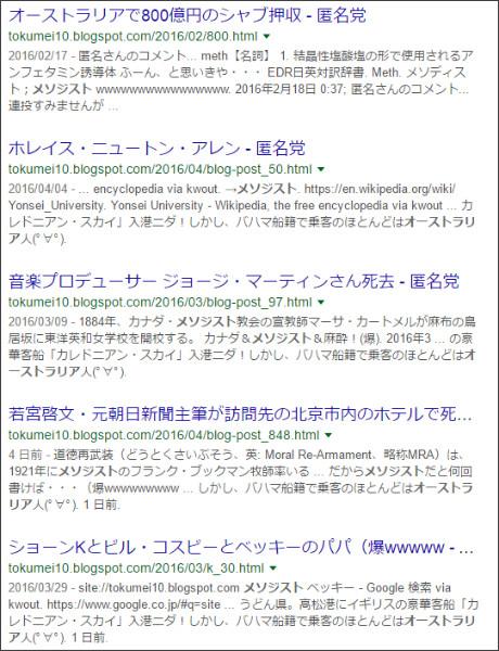 https://www.google.co.jp/search?hl=ja&safe=off&biw=1145&bih=939&q=site%3Atokumei10.blogspot.com+&btnG=%E6%A4%9C%E7%B4%A2&aq=f&aqi=&aql=&oq=&gws_rd=ssl#q=site:tokumei10.blogspot.com+%E3%82%AA%E3%83%BC%E3%82%B9%E3%83%88%E3%83%A9%E3%83%AA%E3%82%A2+%E3%83%A1%E3%82%BD%E3%82%B8%E3%82%B9%E3%83%88&safe=off&hl=ja&tbs=qdr:y