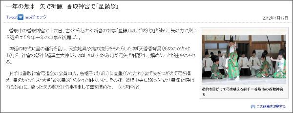 http://www.tokyo-np.co.jp/article/chiba/20120117/CK2012011702000039.html