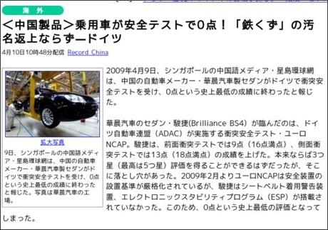 http://headlines.yahoo.co.jp/hl?a=20090410-00000013-rcdc-cn