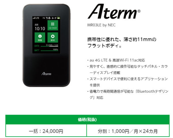 http://mineo.jp/device/aterm/