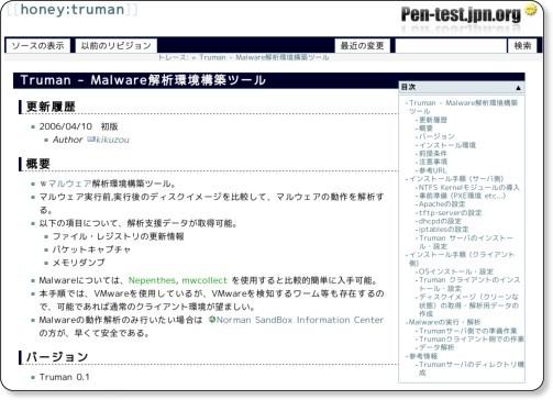 http://pen-test.jpn.org/honey:truman