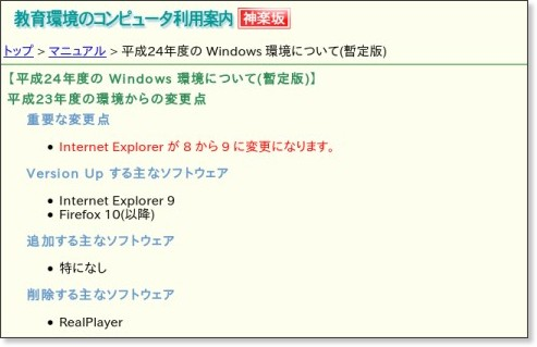 http://www.ed.kagu.tus.ac.jp/doc/pcenv2012.htm