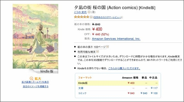 http://www.amazon.co.jp/%E5%A4%95%E5%87%AA%E3%81%AE%E8%A1%97-%E6%A1%9C%E3%81%AE%E5%9B%BD-Action-comics-ebook/dp/B009DYODPM/ref=sr_1_17?s=digital-text&ie=UTF8&qid=1359548585&sr=1-17