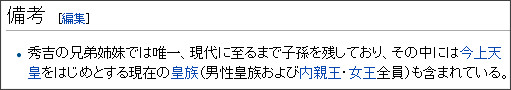 http://ja.wikipedia.org/wiki/%E6%97%A5%E7%A7%80%E5%B0%BC