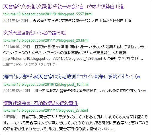 http://www.google.co.jp/search?hl=ja&safe=off&biw=1145&bih=939&q=site%3Atokumei10.blogspot.com+&btnG=%E6%A4%9C%E7%B4%A2&aq=f&aqi=&aql=&oq=#sclient=psy-ab&hl=ja&safe=off&source=hp&q=site:tokumei10.blogspot.com+%E5%A4%A9%E5%8F%B0%E5%AE%97&pbx=1&oq=site:tokumei10.blogspot.com+%E5%A4%A9%E5%8F%B0%E5%AE%97&aq=f&aqi=&aql=&gs_sm=s&gs_upl=2019l4040l0l4938l2l2l0l0l0l0l236l440l2-2l2l0&bav=on.2,or.r_gc.r_pw.,cf.osb&fp=c5933c4d91589e89&biw=1025&bih=852