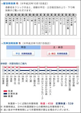 http://www.mir.co.jp/timetable/index.html