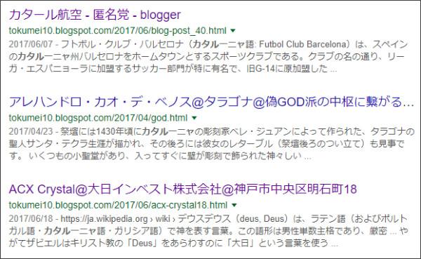 https://www.google.co.jp/search?q=site://tokumei10.blogspot.com+%E3%82%AB%E3%82%BF%E3%83%AB%E3%83%BC%E3%83%8B%E3%83%A3&source=lnt&tbs=qdr:y&sa=X&ved=0ahUKEwi9uuqzsN_VAhVpxlQKHY0ZD6cQpwUIHg&biw=1064&bih=749