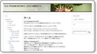 http://yui-docs.akabana.info/