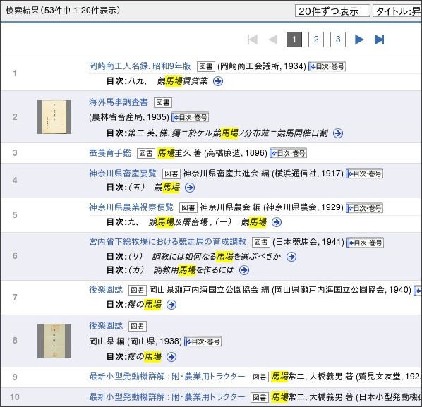 http://kindai.ndl.go.jp/search/searchResult?searchWord=%E9%A6%AC%E5%A0%B4&featureCode=&filters=3%3A6&viewRestrictedList=