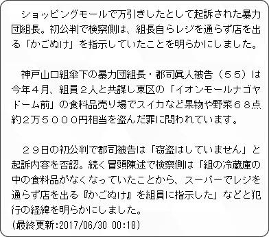 http://tokai-tv.com/tokainews/#25277
