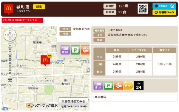 http://www.mcdonalds.co.jp/shop/map/map.php?strcode=23762