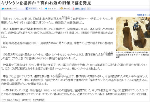 http://www.yomiuri.co.jp/national/culture/news/20130319-OYT1T01162.htm?from=ylist