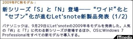 http://plusd.itmedia.co.jp/pcuser/articles/0909/29/news028.html