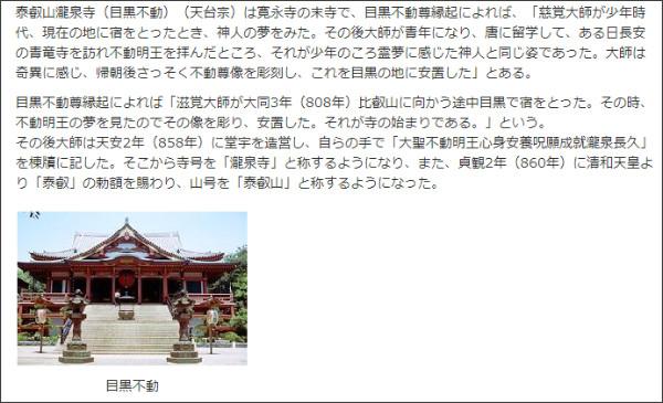 https://www.city.meguro.tokyo.jp/gyosei/shokai_rekishi/konnamachi/michi/rekishi/tobu/megurofudo/index.html
