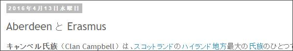http://tokumei10.blogspot.com/2016/04/aberdeen-erasmus.html