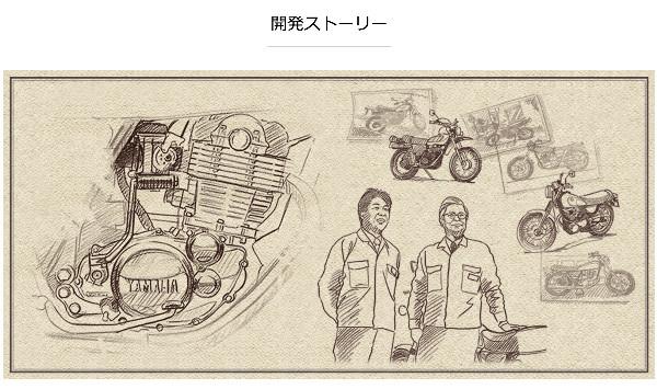https://www.yamaha-motor.co.jp/mc/lineup/sr400/