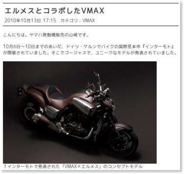 http://blog.yamaha-motor.jp/2010/10/20101013-001.html
