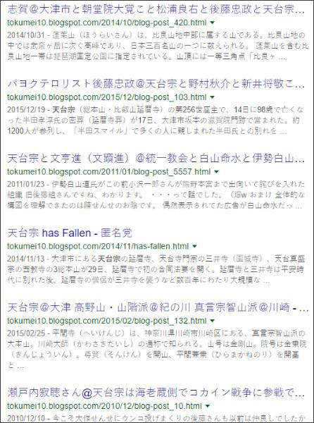 https://www.google.co.jp/#q=site://tokumei10.blogspot.com+%E5%A4%A9%E5%8F%B0%E5%AE%97