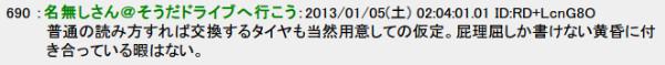 http://megalodon.jp/2013-0107-0951-22/kohada.2ch.net/test/read.cgi/car/1356098652/