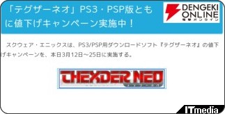 http://gamez.itmedia.co.jp/games/articles/1003/12/news072.html