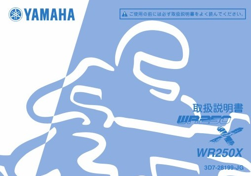 http://www.yamaha-motor.co.jp/manual/mc/20143D7D.pdf