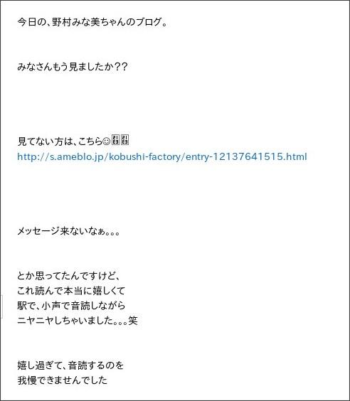 http://ameblo.jp/kobushi-factory/entry-12137843015.html