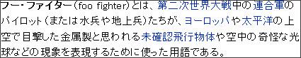 http://ja.wikipedia.org/wiki/%E3%83%95%E3%83%BC%E3%83%BB%E3%83%95%E3%82%A1%E3%82%A4%E3%82%BF%E3%83%BC