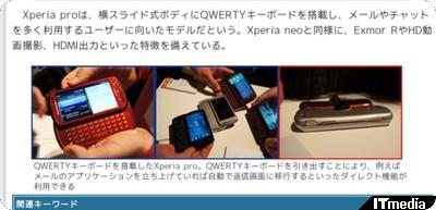 http://plusd.itmedia.co.jp/mobile/articles/1102/14/news028.html
