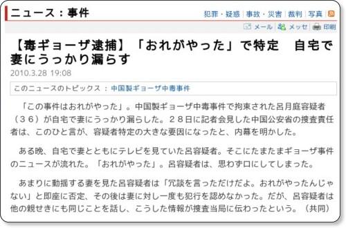 http://sankei.jp.msn.com/affairs/crime/100328/crm1003281911010-n1.htm
