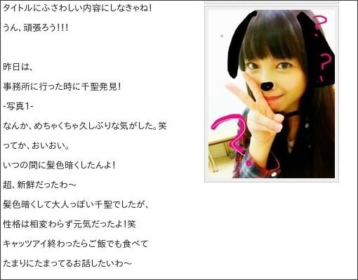 http://gree.jp/c_ute/blog/entry/651015197