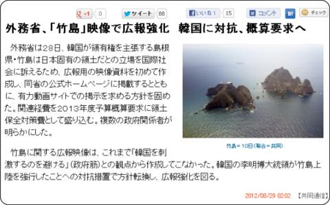 http://www.47news.jp/CN/201208/CN2012082801002520.html