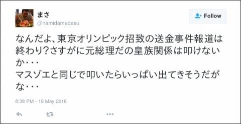 https://twitter.com/namidamedesu/status/733502211670441985