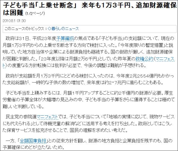 http://sankei.jp.msn.com/politics/policy/100801/plc1008010130000-n1.htm