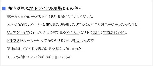http://anond.hatelabo.jp/20130820204112