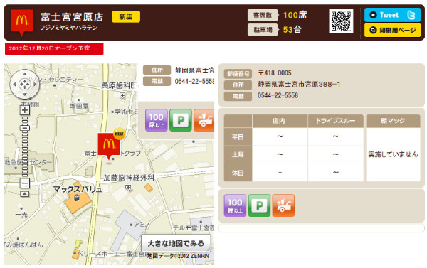 http://www.mcdonalds.co.jp/shop/map/map.php?strcode=22632