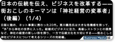 http://bizmakoto.jp/makoto/articles/0804/19/news016.html