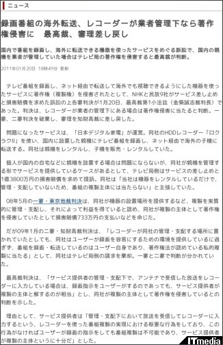 http://www.itmedia.co.jp/news/articles/1101/20/news088.html