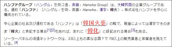 http://tokumei10.blogspot.com/2018/01/hanwhanippon.html
