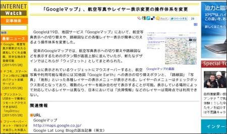 http://internet.watch.impress.co.jp/docs/news/20110120_421543.html