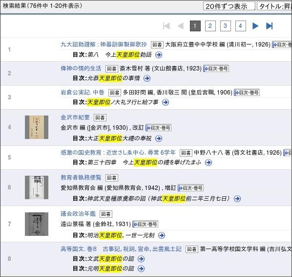 http://kindai.ndl.go.jp/search/searchResult?searchWord=%E5%A4%A9%E7%9A%87%E5%8D%B3%E4%BD%8D