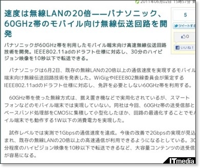 http://www.itmedia.co.jp/promobile/articles/1106/02/news058.html