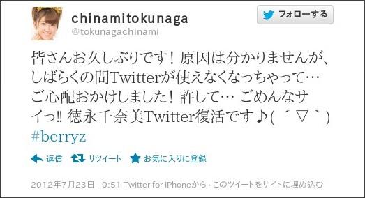 https://twitter.com/tokunagachinami/status/227309898524925952