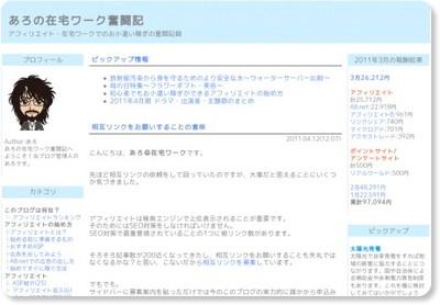 http://aroinhome.blog119.fc2.com/
